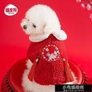 新棉衣服加厚保暖小狗狗唐裝泰迪比熊貓咪小型犬冬季冬天秋冬裝 【全館免運】