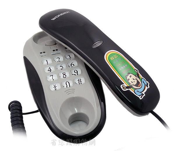 《省您錢購物網》 全新~旺德電話機 (WD-303)