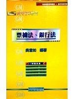 二手書博民逛書店《票據法銀行法-銀行考試用書》 R2Y ISBN:9570345101