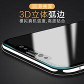 蘋果x防偷窺膜防窺防偷看8x手機貼膜全屏覆蓋