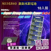 電池 情趣用品 送潤滑液 AG13、LR44 鈕釦水銀電池 10顆裝