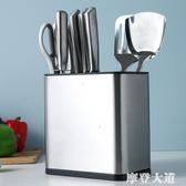 不銹鋼刀架刀座筷子籠一體廚房用品家用刀具收納多功能菜刀置物架『摩登大道』