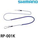 漁拓釣具 SHIMANO RP-001K 灰/藍/紅 [失手繩]