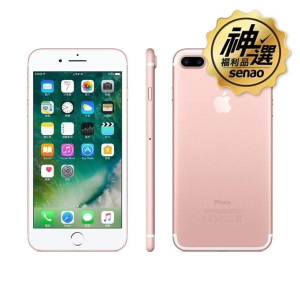 iPhone 7 Plus 32GB 福利品