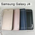 【Dapad】典雅銀邊皮套 Samsung Galaxy J4 (5.5吋)
