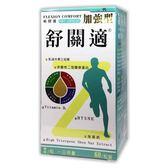 舒關適 雙效加強型 乳油木果萃取 60粒/盒◆德瑞健康家◆