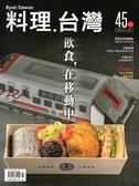 料理.台灣 no.45〈2019.05~06月〉