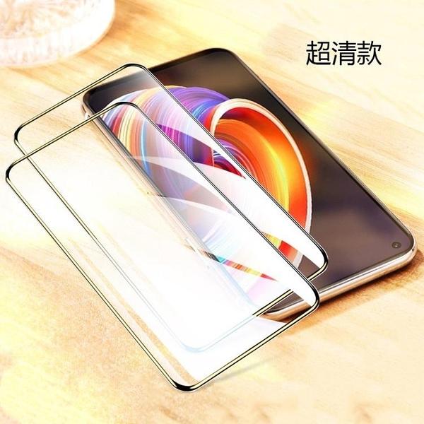 Realme X7 Pro 手機膜 鋼化玻璃 全包邊 磁性防震 滿版 黑邊 前屏保護膜 鋼化膜 邊膠