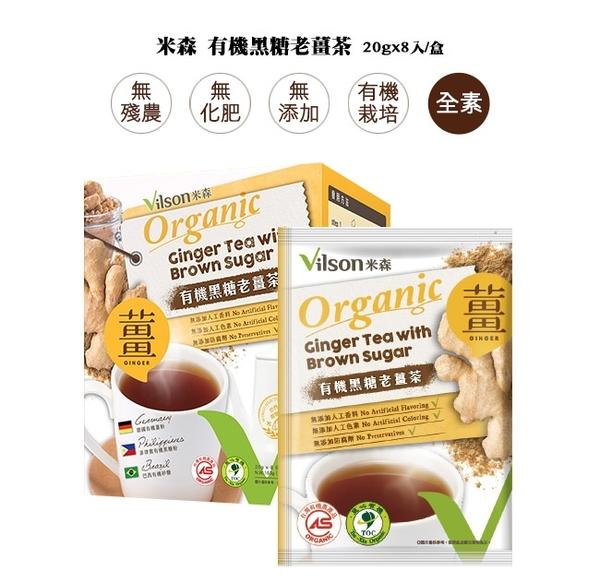 【米森 vilson】有機黑糖老薑茶(20g x8包/盒) 6盒