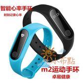 交換禮物-智慧手環M2智慧手環測血氧睡眠監測老人健康防水計步智慧手環