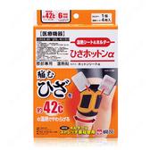 【福利品】日本KIRIBAI 桐灰膝蓋溫熱貼 4枚入