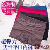 台灣製造 男性超彈力平口內褲 彈性舒適  no.9908 (5件組)-席艾妮SHIANEY