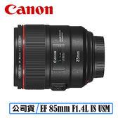 24期0利率 3C LiFe CANON EF 85mm F1.4L IS USM鏡頭 台灣代理商公司貨