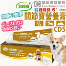 【培菓平價寵物網 】發育寶-S》CD5犬...