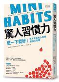(二手書)驚人習慣力:做一下就好!微不足道的小習慣創造大奇蹟