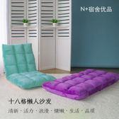 節N家懶人沙發榻榻米宿舍神器單人沙發可折疊椅床上布藝沙發靠背椅【非凡】