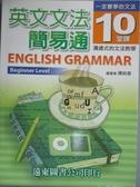【書寶二手書T2/語言學習_ZGB】英文文法簡易通_陳純音