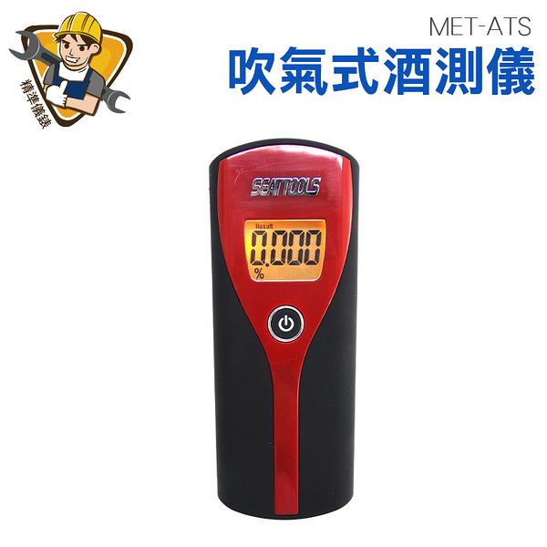 《精準儀錶旗艦店》酒氣測量計 餐廳自備 熱炒 海鮮 快餐店 檢測器 MET-ATS