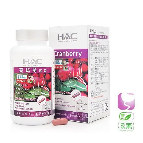 永信 HAC-蔓越莓膠囊(90粒/盒) 大樹