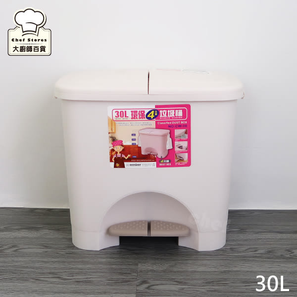 聯府環保四分類垃圾桶30L腳踏式垃圾桶CW30-大廚師百貨