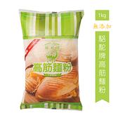《聯華製粉》駱駝牌高筋麵粉-無添加/1kg