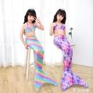 兒童美人魚泳衣分體比基尼服裝女童公主美人魚尾巴游泳裝女孩海灘[618購物節]