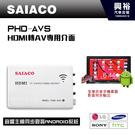 【SAIACO】PHD-AVS HDMI...