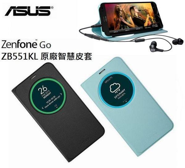 【免運費】ASUS ZenFone Go TV ZB551KL 原廠皮套、原廠智慧透視皮套 5.5吋【遠傳代理公司貨】