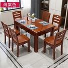 餐桌 實木餐桌中小戶型簡約現代椅組合家用...