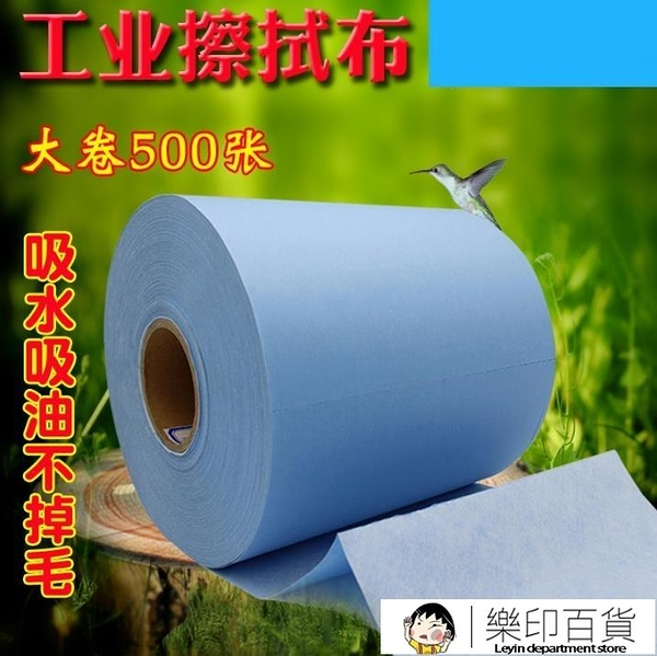 靜電除塵紙 無塵紙工業擦拭布無塵布工廠專用擦拭紙吸油清潔多功能大卷無紡布-樂印百貨