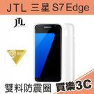 JTL Samsung Galaxy S7 Edge Q彈全包雙料 防震圈 手機保護殼,輕量透明、超抗刮,三星