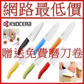 *網路最低價*日本原裝進口 KYOCERA 彩色 京瓷陶瓷刀*14cm (附磨刀劵)~現貨 FK-140WH