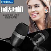 入耳式耳機 Edifier/漫步者 H210P耳機入耳式通用女生手機重低音音樂耳麥電腦 玩趣3C