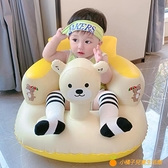 嬰兒學坐椅寶寶充氣沙發兒童訓練座椅多功能坐立學坐神器防摔餐椅【小橘子】