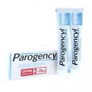 倍樂喜 牙周保健牙膏 75ML 2入組 一般護理-藍色 Parogencyl【巴黎好購】PAC0107502