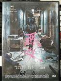 影音專賣店-P01-438-正版DVD-韓片【惡女】-金玉彬 申河均 盛駿