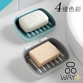 「指定超商299免運」排水式肥皂盤 肥皂架 香皂盒 肥皂盒 瀝水【F0403】