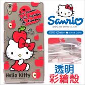 正版 Hello Kitty SONY Z5手機殼軟殼 愛心蘋果