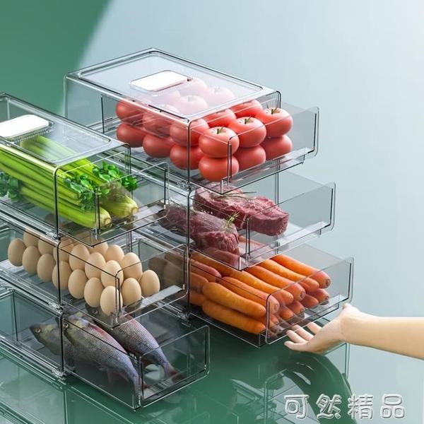 廚房冰箱收納盒抽屜式保鮮盒冰箱專用多層食品水果雞蛋水餃整理盒 可然精品