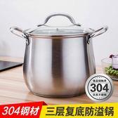 湯鍋不銹鋼加厚家用煮粥煲湯鍋具燉鍋燃氣電磁爐通用 igo貝兒鞋櫃