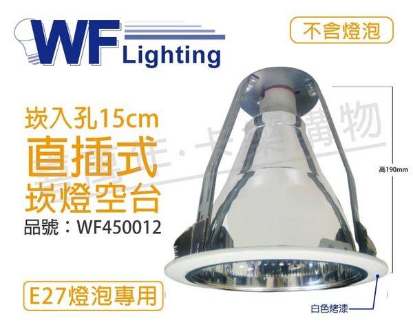 舞光 DL-51029 E27 1燈 金屬烤漆 直插 崁燈空台 _ WF450012