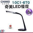 【信源】【CHIMEI 奇美 LED護眼檯燈 (黑) 】 10C1 / 10C1-6T0