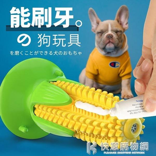 寵物玩具系列 狗狗玩具耐咬磨牙金毛發聲潔齒咬膠解悶神器泰迪大型幼犬寵物用品 快意購物網
