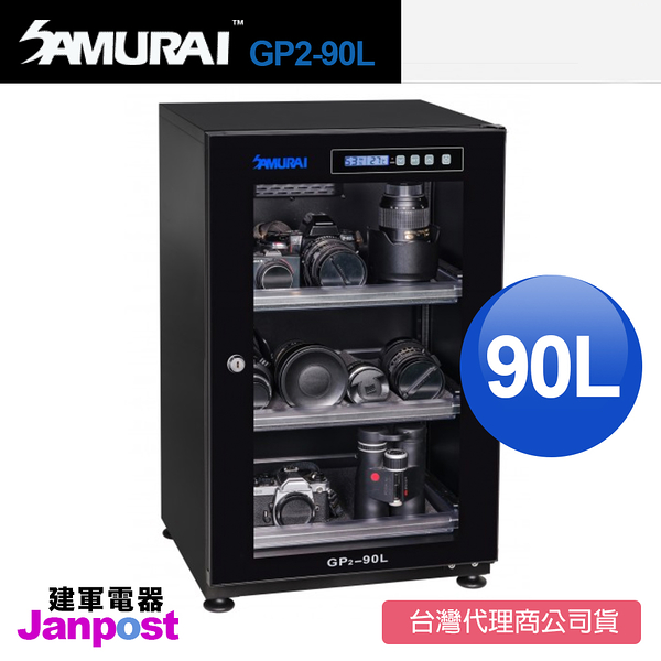SAMURAI 新武士 GP2-90L 電子防潮箱 數位顯示/台灣公司貨/保固5年/建軍電器
