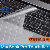 ~妃航~MacBook Pro Touch Bar 13 吋15 吋超薄透明保護膜鍵盤膜鍵