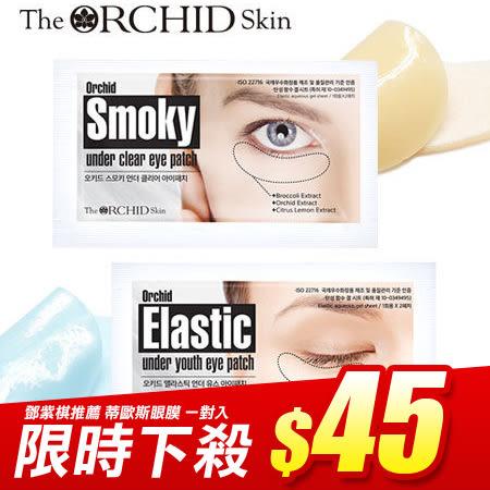 韓國 The ORCHID Skin 蒂歐斯眼膜 一對入 口香糖眼貼 口香糖眼膜 幽蘭一品 公主眼膜 眼膜 鄧紫棋眼膜