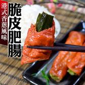 【大口市集】港式香蔥脆皮肥腸2包(5條/包)