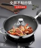 不粘鍋不銹鋼無油煙家用炒菜鍋平底鍋電磁爐燃氣灶適用炒鍋  交換禮物 YXS