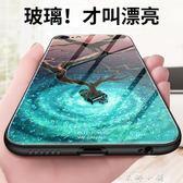 蘋果6手機殼玻璃防摔iphone6plus潮男女款6splus套6s創意硅膠軟六  米娜小鋪