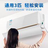 【新年鉅惠】空調擋風板罩導風板遮檔冷氣擋板月子防直吹